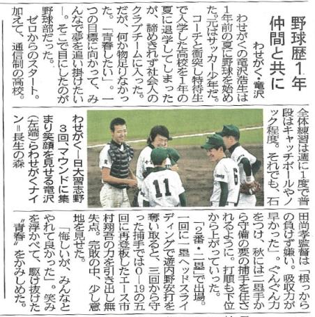 0716硬式野球記事