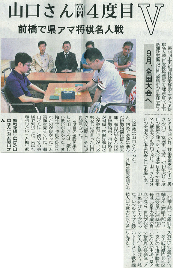 0718上毛新聞瀬山将棋