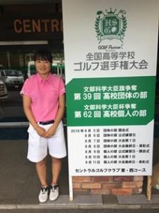 ゴルフ部全国高等学校ゴルフ選手権大会